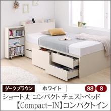 大容量チェストベッド【Compact-IN】コンパクトイン
