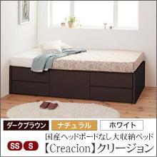 チェストベッド【Creacion】クリージョン