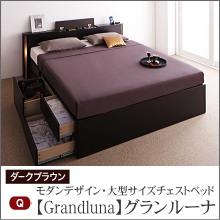 モダンデザイン・大型サイズチェストベッド【Grandluna】グランルーナ