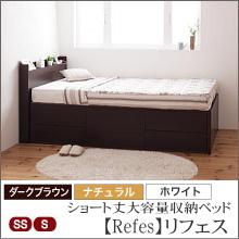 チェストベッド【Refes】リフェス