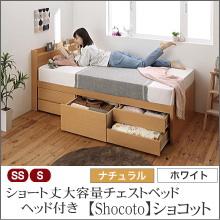 【shocoto】ショコット