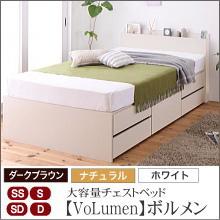 大容量チェストベッド【VoLumen】ボルメン