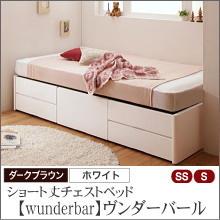 【Wunderbar】ヴンダーバール