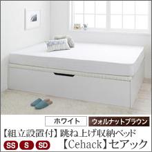 跳ね上げベッド【Cehack】セアック