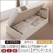跳ね上げベッド【Grand L】グランド・エル