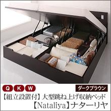 跳ね上げベッド【Nataliya】ナターリヤ