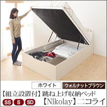 跳ね上げベッド【Nikolay】二コライ