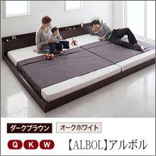 家族ベッド【ALBOL】アルボル