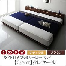 家族ベッド【Crecer】クレセール