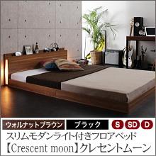 フロアベッド【Crescent moon】クレセントムーン