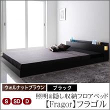 フロアベッド【Fragor】フラゴル