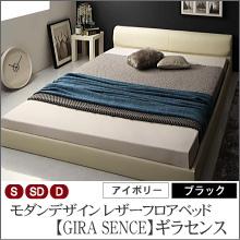 レザーベッド【GIRA SENCE】ギラセンス