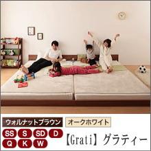フロアベッド【Grati】グラティー