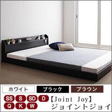 フロアベッド【Joint Joy】ジョイントジョイ