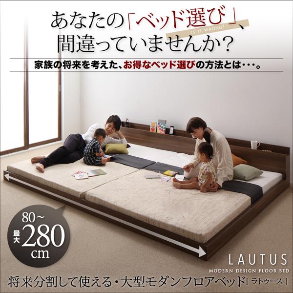 大型フロアベッド【LAUTUS】ラトゥース