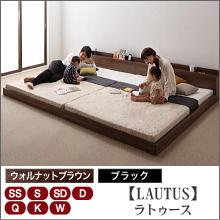 フロアベッド【LAUTUS】ラトゥース