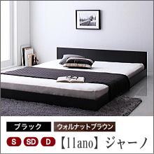 フロアベッド【llano】ジャーノ