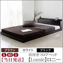 【Lonnie】ロニー