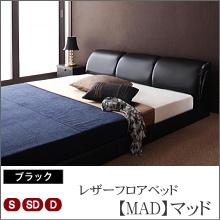 レザーベッド 【MAD】マッド