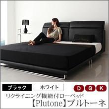 レザーベッド 【Plutone】プルトーネ