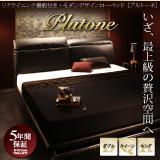 レザーベッド【Plutone】プルトーネ