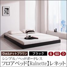 シンプル ヘッドレス フロアベッド【rainette】レネット