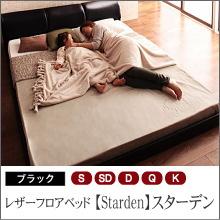 レザーベッド【Starden】スターデン