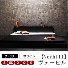 フロアベッド【Verhill】ヴェーヒル