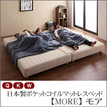 日本製ポケットコイルマットレスベッド 【MORE】モア