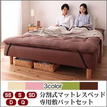 分割式マットレスベッド 専用ボリューム敷きパッドセット
