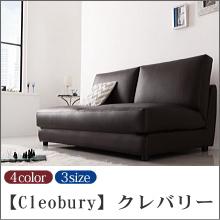 ソファベッド【Cleobury】クレバリー