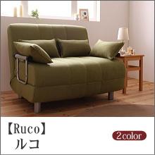 ソファベッド【RUCO】ルコ