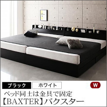 収納ベッド【BAXTER】バクスター