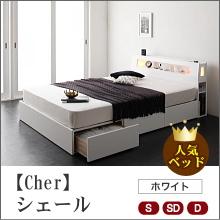 収納ベッド【Cher】シェール