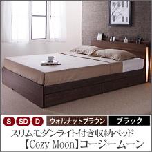 収納ベッド【Cozy Moon】コージームーン
