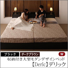 収納ベッド【Deric】デリック