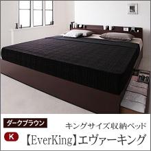 収納ベッド【EverKing】エヴァーキング