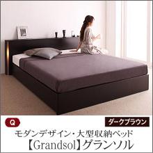 収納ベッド【Grandsol】グランソル