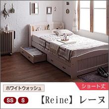 【Reine】レーヌ
