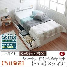 【Stina】スティナ