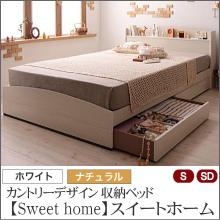 【Sweet home】スイートホーム