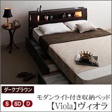 収納ベッド 【Viola】ヴィオラ