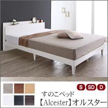 【Alcester】オルスター