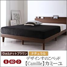 【Camille】カミーユ
