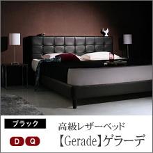 すのこベッド【Gerade】ゲラーデ
