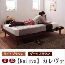 すのこベッド【Kaleva】カレヴァ