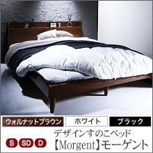 【Morgent】モーゲント