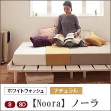 すのこベッド【Noora】ノーラ