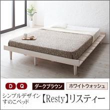 すのこベッド【Resty】リスティー
