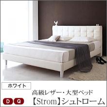 【Strom】シュトローム
